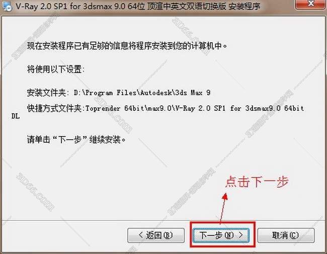 vray2.0【adv 2.0 sp1 for 3dmax9.0】渲染器(64位)中文版安装图文教程、破解注册方法图七