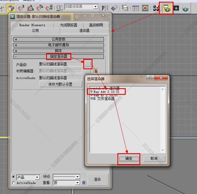 vray2.0【adv 2.0 sp1 for 3dmax9.0】渲染器(64位)中文版安装图文教程、破解注册方法图九