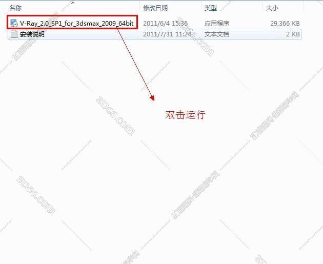 vray渲染器下载2009-vray2009渲染器下载-vray2.0渲染器(64位)中文版安装图文教程、破解注册方法图二