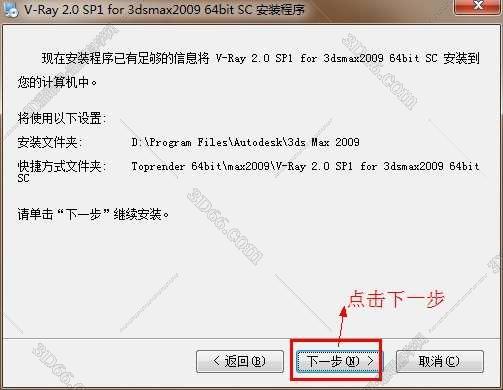 vray渲染器下载2009-vray2009渲染器下载-vray2.0渲染器(64位)中文版安装图文教程、破解注册方法图七