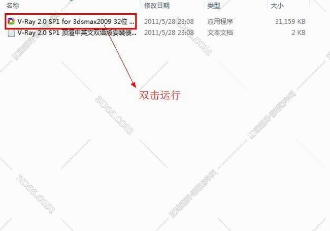 vray2.0【adv 2.0 sp1 for 3dmax2009】渲染器(32位)中文版安装图文教程、破解注册方法图二