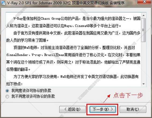 vray2.0【adv 2.0 sp1 for 3dmax2009】渲染器(32位)中文版安装图文教程、破解注册方法图四