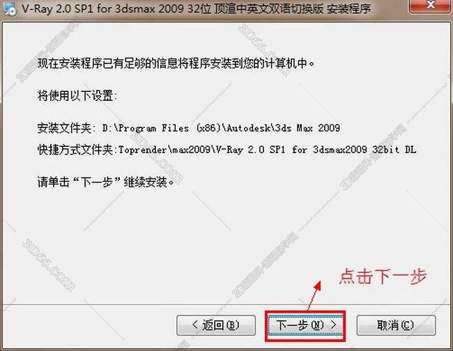 vray2.0【adv 2.0 sp1 for 3dmax2009】渲染器(32位)中文版安装图文教程、破解注册方法图七