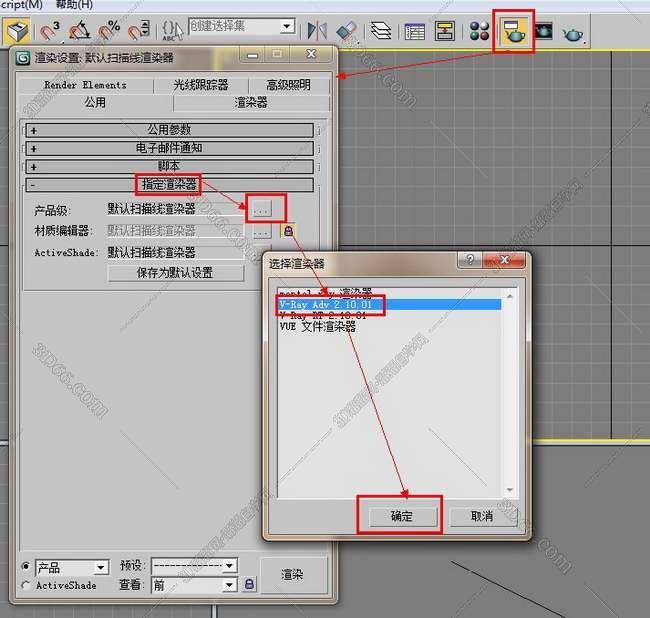 vray2.0【adv 2.0 sp1 for 3dmax2009】渲染器(32位)中文版安装图文教程、破解注册方法图九