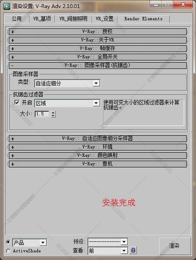 vray2.0【adv 2.0 sp1 for 3dmax2009】渲染器(32位)中文版安装图文教程、破解注册方法图十