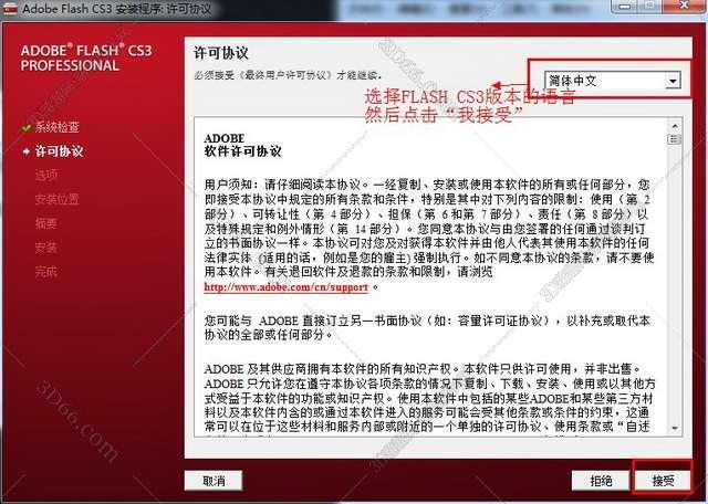 Adobe Flash cs3【FL cs3 v.9.0】官方简体中文破解版安装图文教程、破解注册方法图三