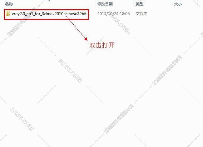 vray2.0【adv 2.0 sp1 for 3dmax2010】渲染器(32位)中文版安装图文教程、破解注册方法图一