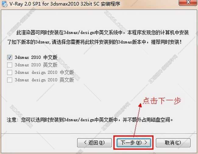 vray2.0【adv 2.0 sp1 for 3dmax2010】渲染器(32位)中文版安装图文教程、破解注册方法图五