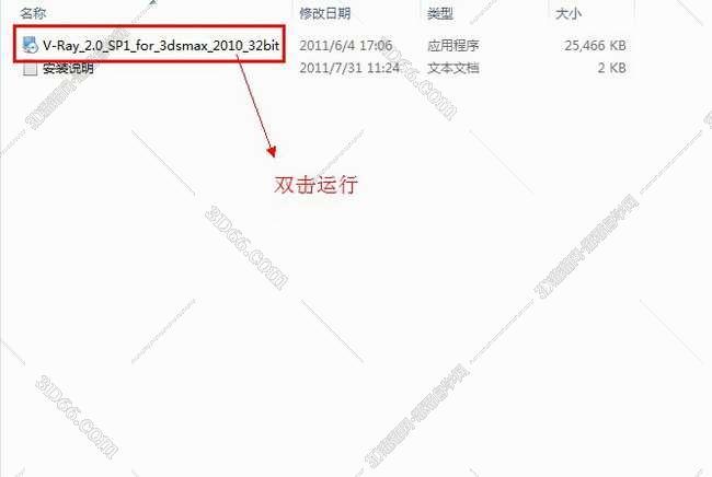 vray2.0【adv 2.0 sp1 for 3dmax2011】渲染器(64位)中文版安装图文教程、破解注册方法图二