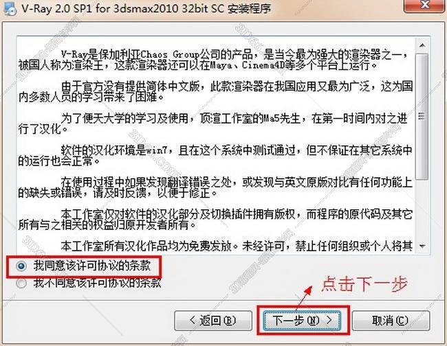 vray2.0【adv 2.0 sp1 for 3dmax2011】渲染器(64位)中文版安装图文教程、破解注册方法图四
