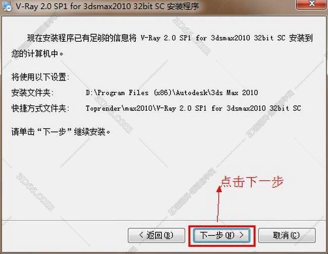 vray2.0【adv 2.0 sp1 for 3dmax2011】渲染器(64位)中文版安装图文教程、破解注册方法图七