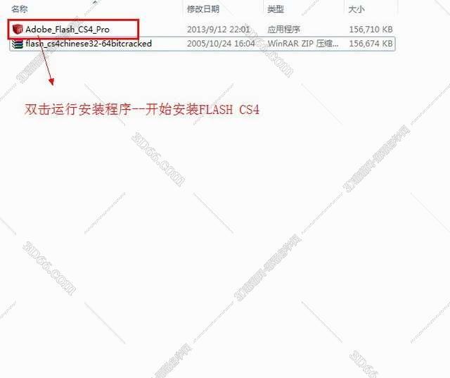 Adobe Flash cs4【Flash cs4 v.10】官方简体中文破解版安装图文教程、破解注册方法图二