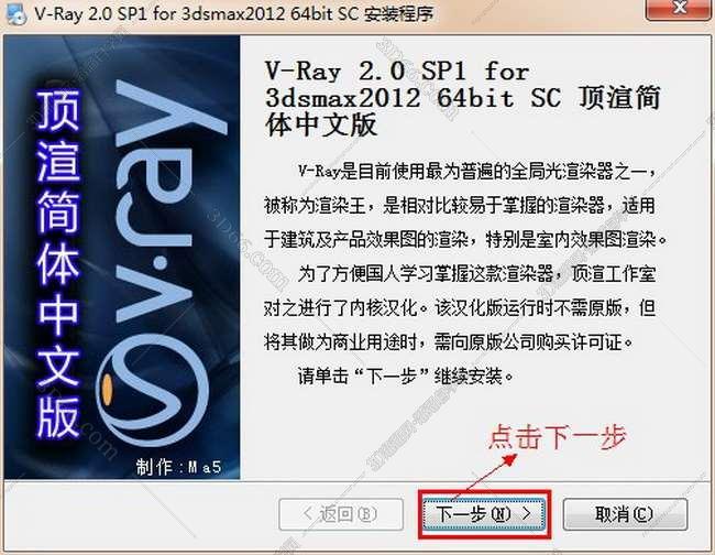 vray2012渲染器下载64位-vray2.0【adv 2.0 sp1 for 3dmax2012】渲染器(64位)中文版安装图文教程、破解注册方法图三