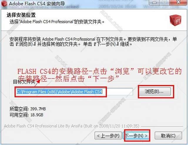 Adobe Flash cs4【Flash cs4 v.10】官方简体中文破解版安装图文教程、破解注册方法图四