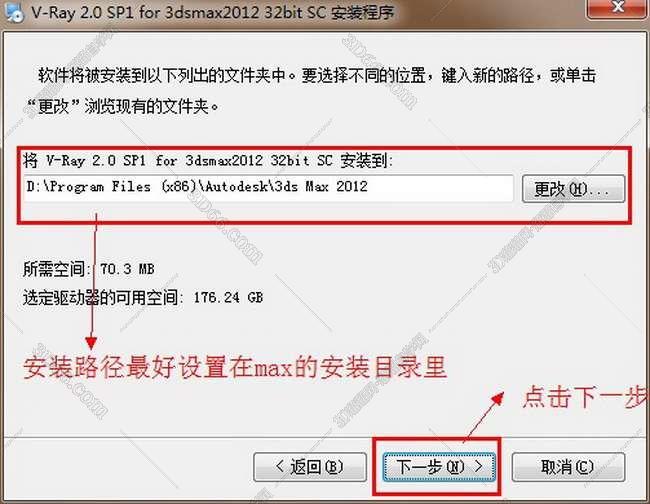 vray渲染器下载2012-vray2012渲染器下载32位-vray2.0渲染器中文版安装图文教程、破解注册方法图六