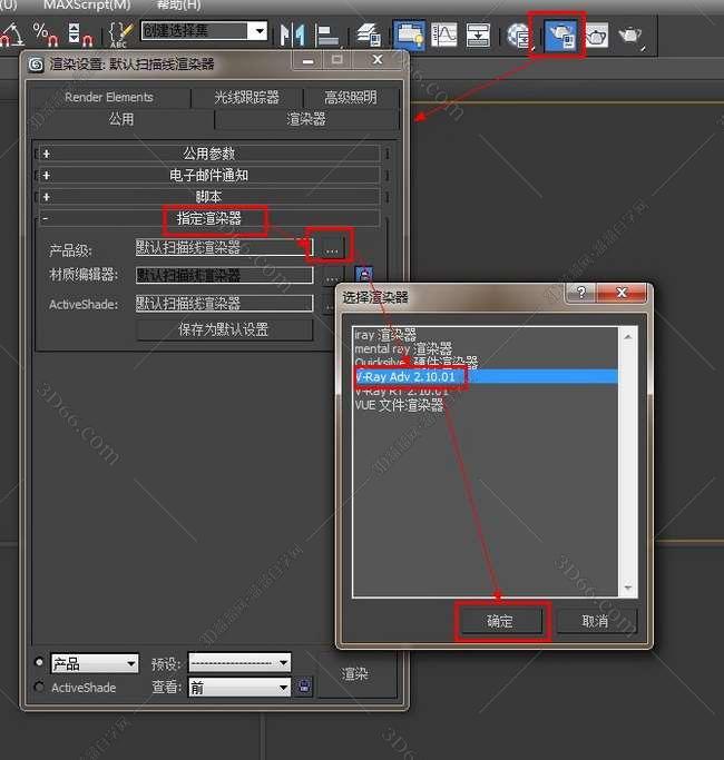 vray渲染器下载2012-vray2012渲染器下载32位-vray2.0渲染器中文版安装图文教程、破解注册方法图九