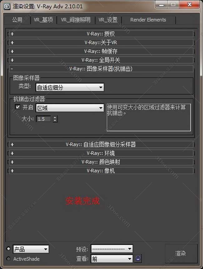 vray渲染器下载2012-vray2012渲染器下载32位-vray2.0渲染器中文版安装图文教程、破解注册方法图十