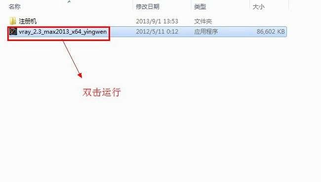 vray2.3【adv 2.3 for 3dmax2013】渲染器(64位)英文版安装图文教程、破解注册方法图二