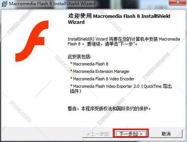 Macromedia Flash 8.0【Flash V8.0】官方简体中文破解版安装图文教程、破解注册方法图三