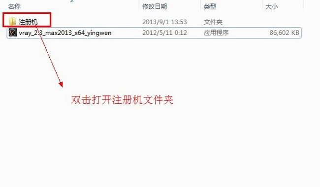 vray2.3【adv 2.3 for 3dmax2013】渲染器(64位)英文版安装图文教程、破解注册方法图十三