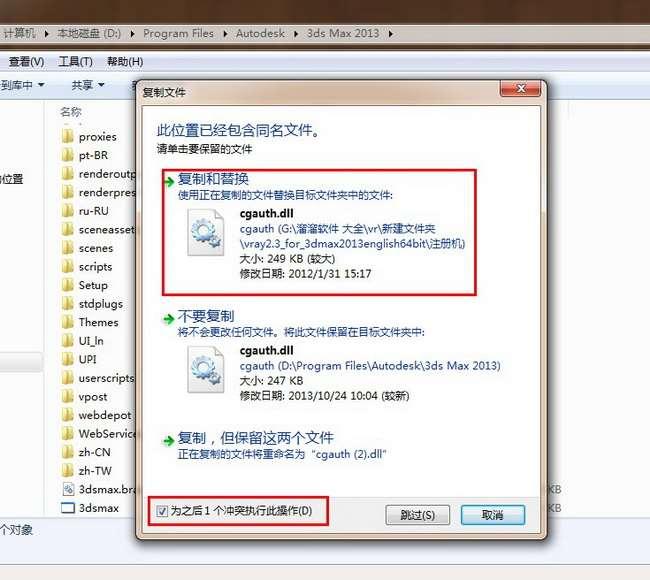 vray2.3【adv 2.3 for 3dmax2013】渲染器(64位)英文版安装图文教程、破解注册方法图十五