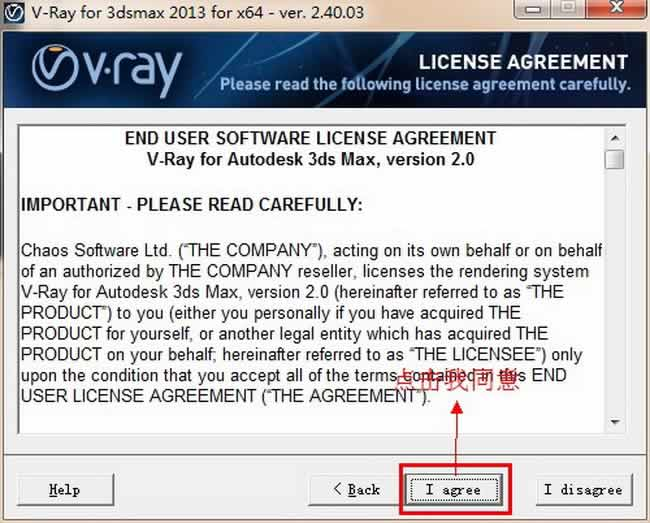 vray2.4【vr2.4 for 3dmax2014】渲染器(64位)英文破解版免费安装图文教程、破解注册方法图四