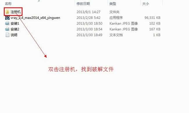 vray2.4【vr2.4 for 3dmax2014】渲染器(64位)英文破解版免费安装图文教程、破解注册方法图十三