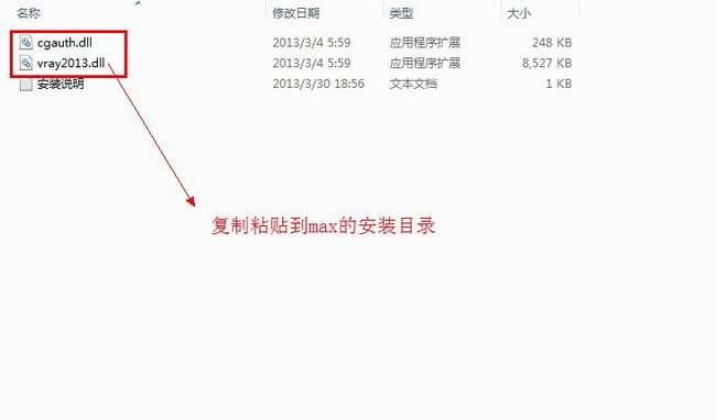 vray2.4【vr2.4 for 3dmax2014】渲染器(64位)英文破解版免费安装图文教程、破解注册方法图十四