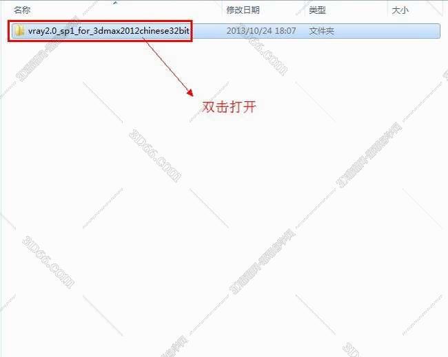 vray渲染器下载2012-vray2012渲染器下载32位-vray2.0渲染器中文版安装图文教程、破解注册方法图一