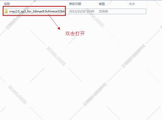 vray2.0【adv 2.0 sp1 for 3dmax9.0】渲染器 (32位)中文版安装图文教程、破解注册方法图一