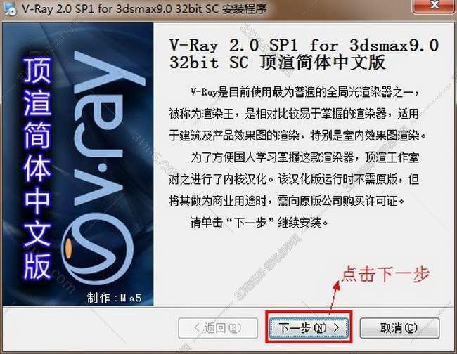 vray2.0【adv 2.0 sp1 for 3dmax9.0】渲染器 (32位)中文版安装图文教程、破解注册方法图三