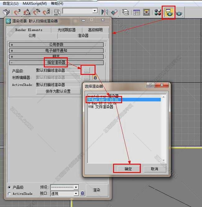 vray2.0【adv 2.0 sp1 for 3dmax9.0】渲染器 (32位)中文版安装图文教程、破解注册方法图九