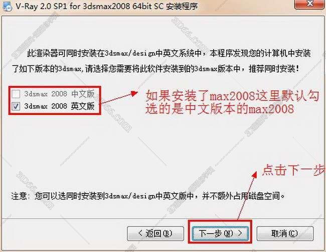 vray2.0【adv 2.0 sp1 for 3dmax2008】渲染器(64位)中文版安装图文教程、破解注册方法图五