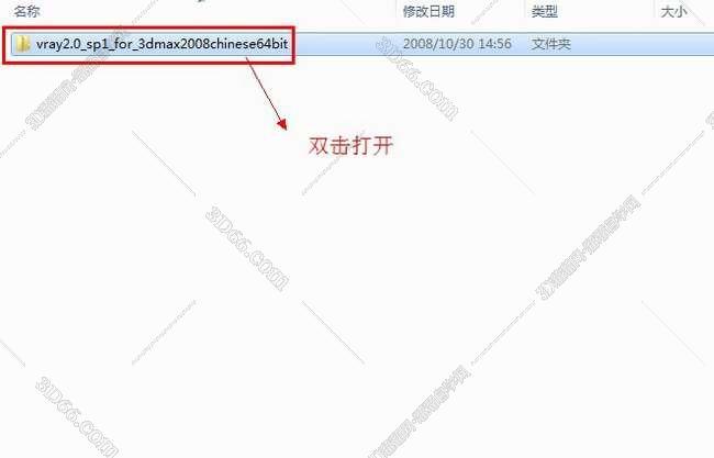 vray2.0【adv 2.0 sp1 for 3dmax2008】渲染器(64位)中文版安装图文教程、破解注册方法图一