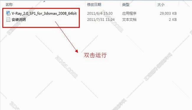 vray2.0【adv 2.0 sp1 for 3dmax2008】渲染器(64位)中文版安装图文教程、破解注册方法图二