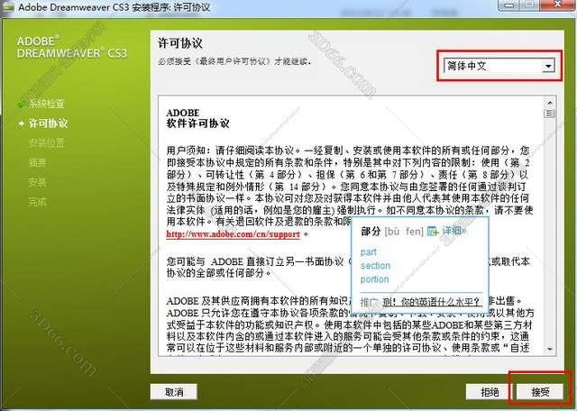 dreamweaver cs3官方下载【dw cs3下载】安装图文教程、破解注册方法图三