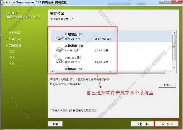 dreamweaver cs3官方下载【dw cs3下载】安装图文教程、破解注册方法图四