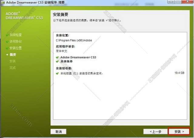 dreamweaver cs3官方下载【dw cs3下载】安装图文教程、破解注册方法图五