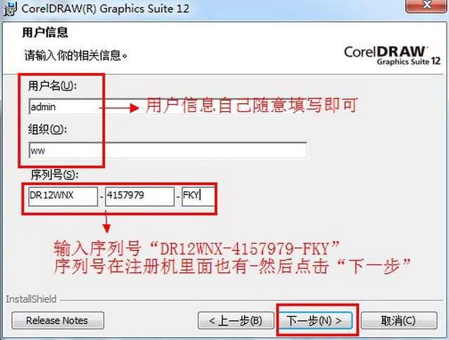 coreldraw 12【cdr 12】简体中文破解绿化版安装图文教程,破解注册