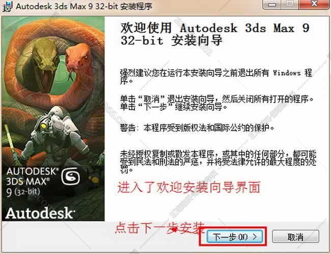 3dmax9.0【3dsmax9.0】中文版下载安装图文教程、破解注册方法图三