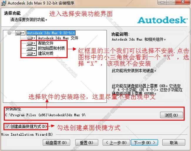 3dmax9.0【3dsmax9.0】中文版下载安装图文教程、破解注册方法图六