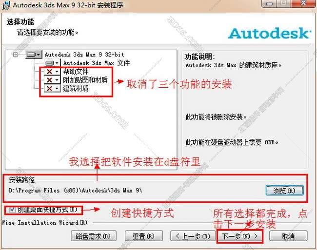 3dmax9.0【3dsmax9.0】中文版下载安装图文教程、破解注册方法图七
