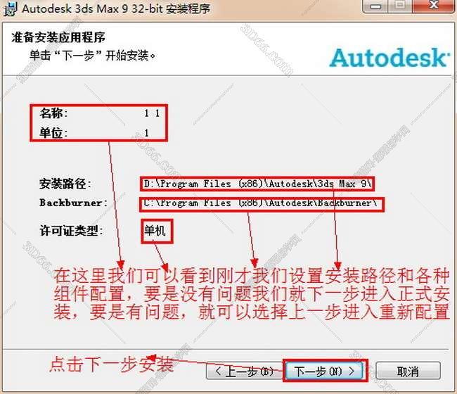 3dmax9.0【3dsmax9.0】中文版下载安装图文教程、破解注册方法图九