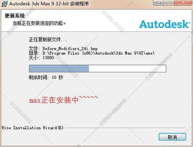3dmax9.0【3dsmax9.0】中文版下载安装图文教程、破解注册方法图十