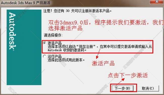3dmax9.0【3dsmax9.0】中文版下载安装图文教程、破解注册方法图十三