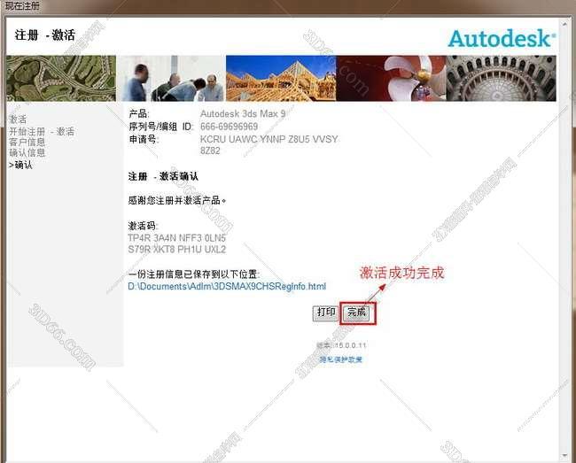 3dmax9.0【3dsmax9.0】中文版下载安装图文教程、破解注册方法图二十