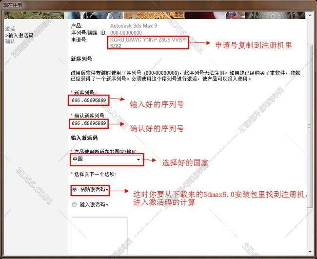 3dmax9.0【3dsmax9.0】中文版下载安装图文教程、破解注册方法图十五