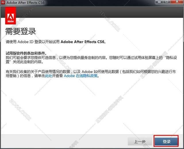 Adobe After Effects cs6【AE CS6】中文破解汉化带补丁版安装图文教程、破解注册方法图五