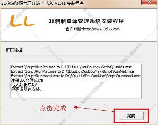 3D溜溜资源管理系统个人版 V1.41中文版安装图文教程、破解注册方法图七