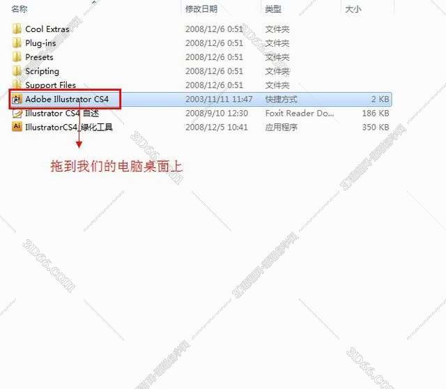 Adobe Illustrator Cs4【AI cs4】简体中文破解版安装图文教程、破解注册方法图五